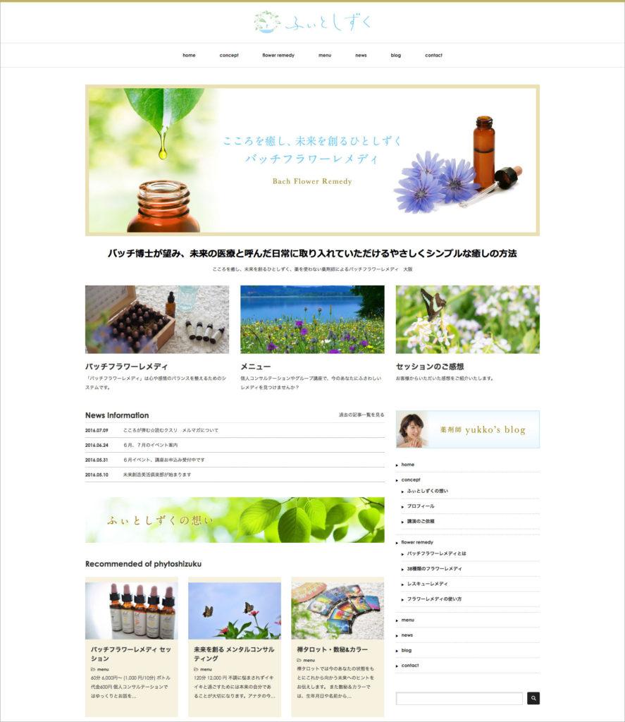 web_phytoshizuku