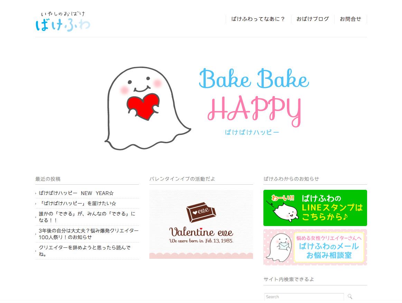 bakefuwa.com web