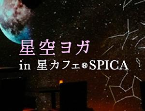 星空ヨガ in 星カフェ®SPICAのご案内【11/12 sat】