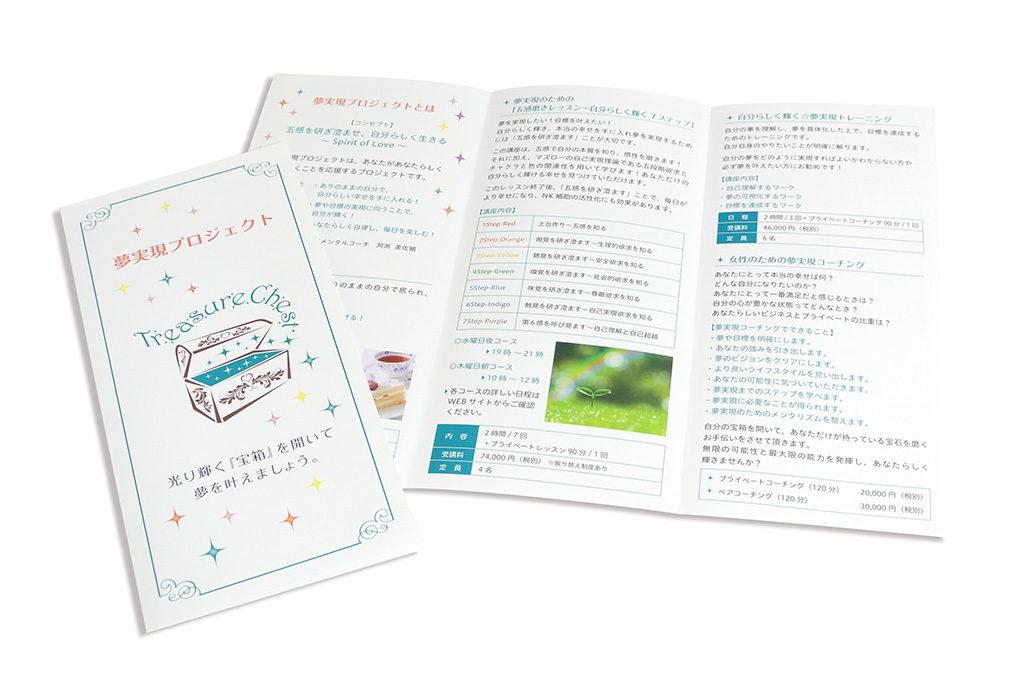 leaflet_dream