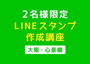 2名様限定☆LINEスタンプ作成講座のご案内【2/3 fri】