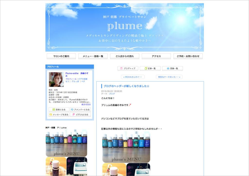 plume_header