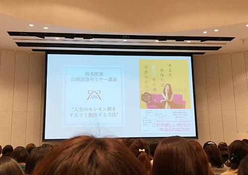 宮本佳実さん出版記念セミナー講演の会場