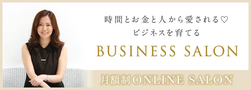 ビジネスサロンバナー