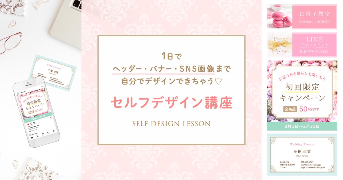 1日でヘッダー・バナー・SNS画像まで、自分でデザインできちゃう♡セルフデザイン講座